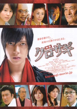 image of drama Kurosagi Movie [JDRAMA]